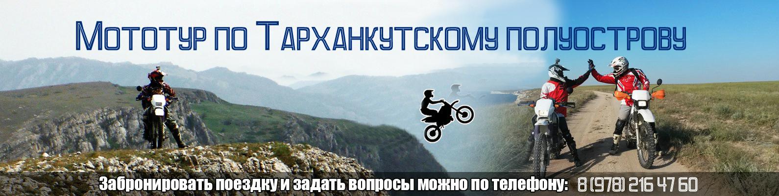 Мототуры по Крыму из Черноморского